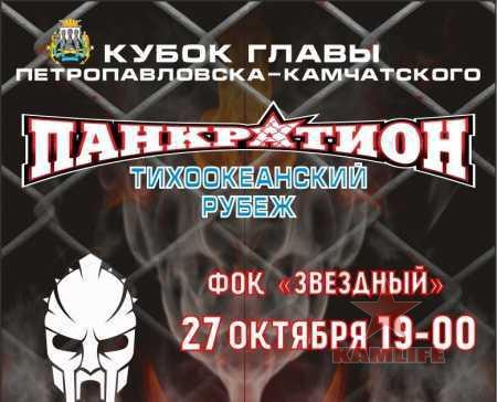 1508717915_obrez-pankration.jpg