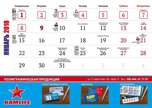 Календарь Камлайф Квартальный 2018_готовый_Страница_02.jpg