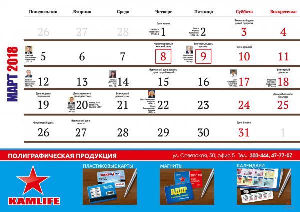 Календарь Камлайф Квартальный 2018_готовый_Страница_04.jpg