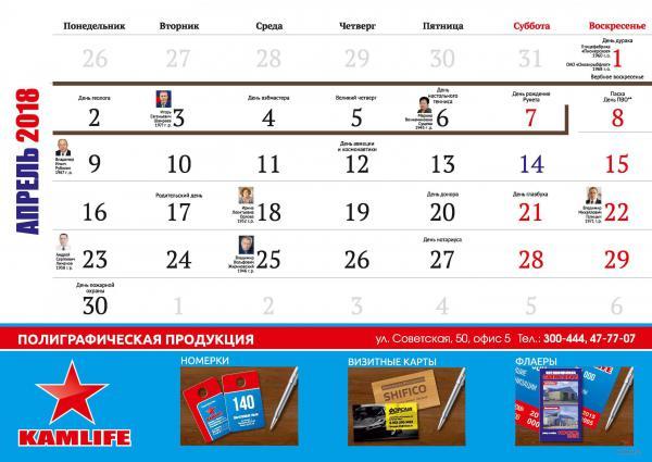 Календарь Камлайф Квартальный 2018_готовый_Страница_05.jpg