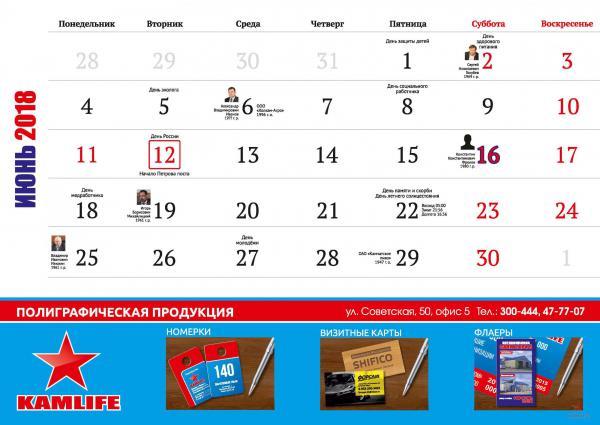 Календарь Камлайф Квартальный 2018_готовый_Страница_07.jpg
