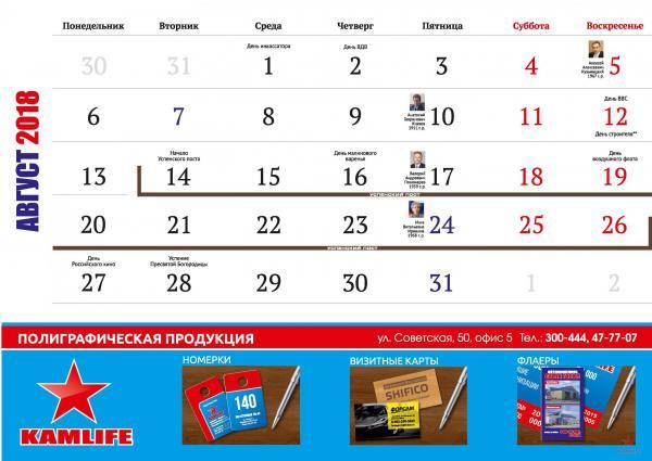 Календарь Камлайф Квартальный 2018_готовый_Страница_09.jpg