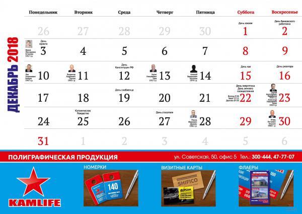 Календарь Камлайф Квартальный 2018_готовый_Страница_13.jpg