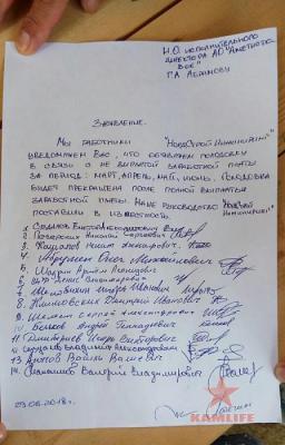 zayavlenie_na_golodovku.jpg