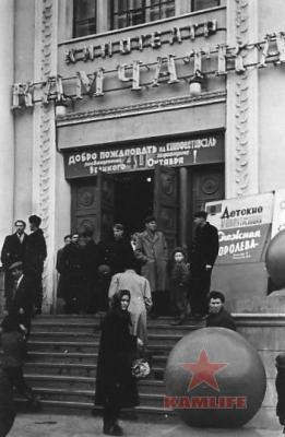 к-т Камчатка 1957.jpg