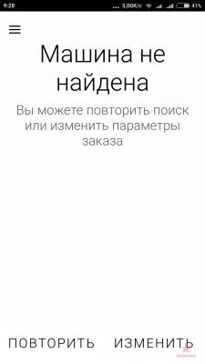 Screenshot_2017-12-02-09-28-42-812_ru.yandex.taxi.png